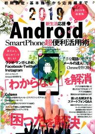 新生活応援Android SmartPhone超便利活用術(2019) 初期設定・基本操作から応用篇まで/「わからない」を解消。困っ (マイウェイムック)