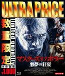 マスターズ オブ ホラー 悪夢の狂宴【Blu-ray】