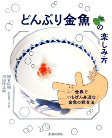 どんぶり金魚の楽しみ方 世界でいちばん身近な金魚の飼育法 [ 岡本信明 ]