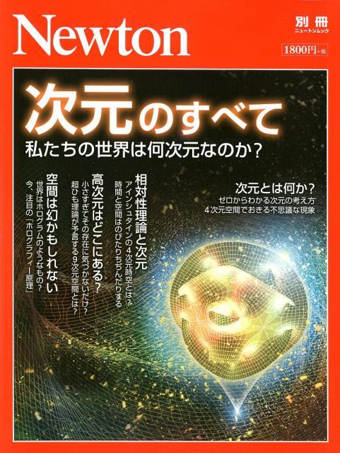 次元のすべて 私たちの世界は何次元なのか? (ニュートンムック Newton別冊)