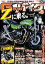 G-ワークスバイク(vol.5)