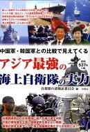 アジア最強の海上自衛隊の実力