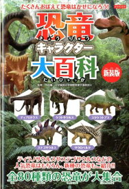 恐竜キャラクター大百科新装版 全80種がズラリ! [ レッカ社 ]