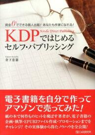 KDPではじめるセルフ・パブリッシング 資金0でできる個人出版!あなたも作家になれる! [ 倉下忠憲 ]