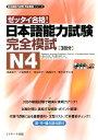 日本語能力試験完全模試N4 ゼッタイ合格! (日本語能力試験完全模試シリーズ) [ 渡邉亜子 ]