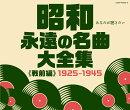 昭和 永遠の名曲大全集(戦前編) 1925〜1945