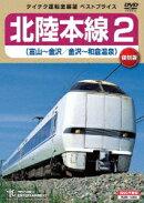 北陸本線2 富山〜金沢 金沢〜和倉温泉