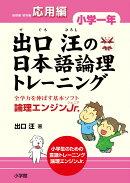 出口汪の日本語論理トレーニング 小学一年 応用編