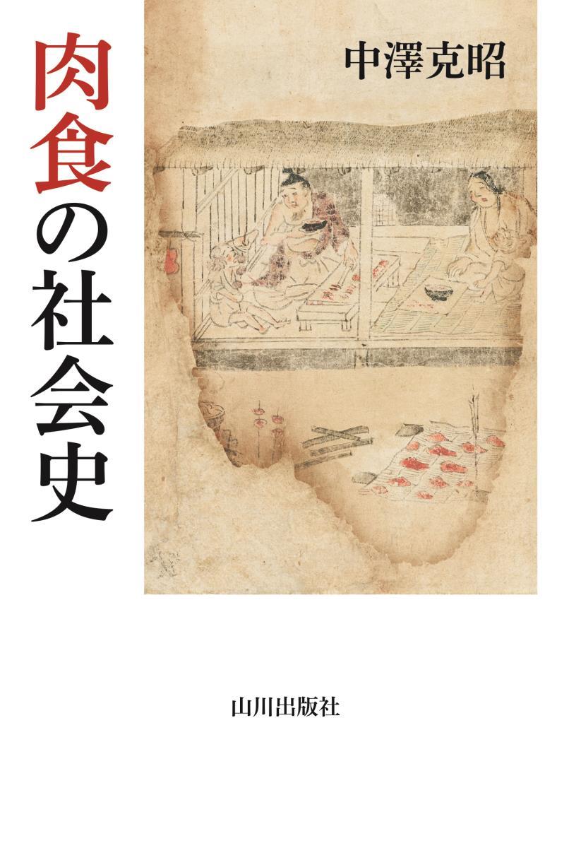 肉食の社会史 肉食禁忌の歴史 [ 中澤 克昭 ]