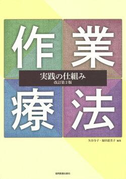 作業療法実践の仕組み改訂第2版