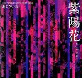 紫陽花 (NC photo books)
