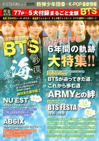 K-STAR通信(VOL.3) 防弾少年団+K-POP最新情報 BTS 6年間の軌跡大特集! (メディアックスMOOK)
