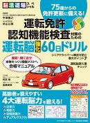 運転免許認知機能検査対策のための運転脳強化60日ドリル