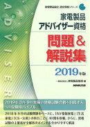 家電製品アドバイザー資格問題&解説集(2019年版)