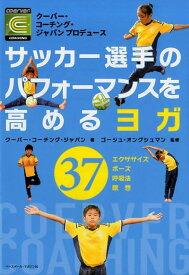 サッカー選手のパフォーマンスを高めるヨガ クーバー・コーチング・ジャパンプロデュース DVD [ クーバー・コーチング・ジャパン ]