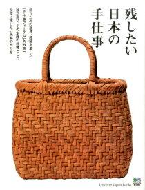 残したい日本の手仕事 手仕事フォーラム久野恵一が選んだ永遠に残したい民藝 (Discover Japan Books) [ 久野恵一 ]