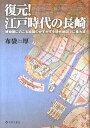 復元!江戸時代の長崎 博物館にのこる絵図のかずかずを現代地図上に集大成 [ 布袋厚 ]