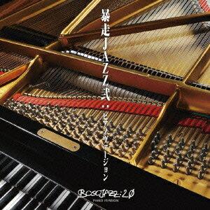 暴走JAZZ弐:ピアノヴァージョン [ PURPLE JAZZ PROJECT ]