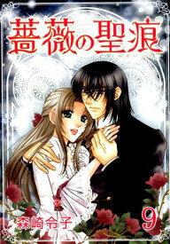 薔薇の聖痕(9) (フェアベルコミックス フレイヤ) [ 森崎令子 ]