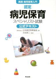 認定病児保育スペシャリスト試験公式テキスト 実践病児保育入門 [ 日本病児保育協会 ]