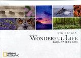 デスクトップ・フォトカレンダーWONDERFUL LIFE 地球のいのち傑作写真365 ([カレンダー])