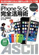 iPhone 5s/5c完全活用術(SoftBank版)