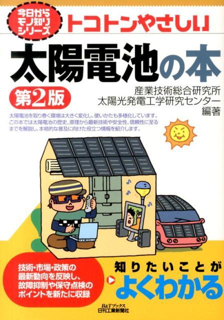 トコトンやさしい太陽電池の本第2版 (B&Tブックス) [ 産業技術総合研究所 ]