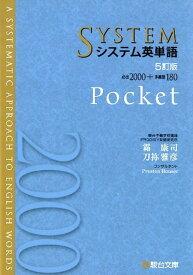 システム英単語<5訂版>Pocket (駿台受検シリーズ)
