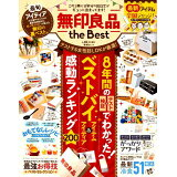 無印良品the Best (晋遊舎ムック LDK特別編集)