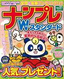 【バーゲン本】ナンプレワイドスタンダード vol.21