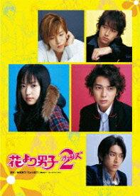 花より男子2(リターンズ) DVD-BOX [ 井上真央 ]