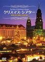 クリスマス・シアター 欧州4国・映像と音楽の旅 The Best of Christmas in Europe [ (趣味/教養) ]