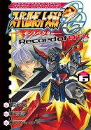 スーパーロボット大戦OG-ジ・インスペクターーRecord of ATX(6)