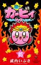星のカービィ まんぷくプププ ファンタジー(5) (てんとう虫コミックス) [ 武内 いぶき ]