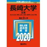長崎大学(文系)(2020) (大学入試シリーズ)