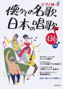 懐かしの名歌日本の唱歌