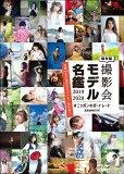 保存版撮影会モデル名鑑(2019-2020) (玄光社MOOK)
