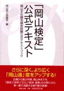 「岡山検定」公式テキスト