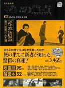【バーゲン本】ゼロの焦点 DVD&BOOK 02