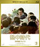 熱中時代(教師編 Part2) Vol.3【Blu-ray】