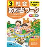 小学教科書ワーク東京書籍版社会3年