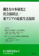 働き方の多様化と社会保障法/東アジアの最低生活保障