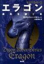 エラゴン(〔1〕) 遺志を継ぐ者 (ドラゴンライダー) [ クリストファー・パオリーニ ]