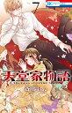 天堂家物語 7 (花とゆめコミックス) [ 斎藤 けん ]