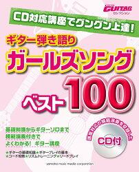 Go!Go!GUITARセレクション CD対応講座でグングン上達!ギター弾き語り ガールズソングベスト100