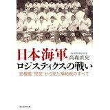 日本海軍ロジスティクスの戦い (光人社NF文庫)