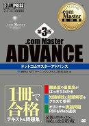 .com Master教科書 .com Master ADVANCE 第3版