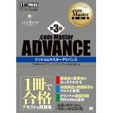 .com Master ADVANCE第3版 (EXAMPRESS .com Master教科書)