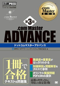 .com Master教科書 .com Master ADVANCE 第3版 (EXAMPRESS) [ NTTラーニングシステムズ株式会社 ]