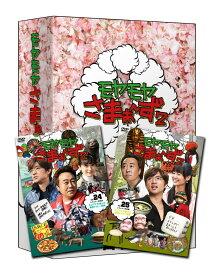 モヤモヤさまぁ〜ず2 VOL.24&VOL.25 2枚組DVD-BOX [ さまぁ〜ず ]